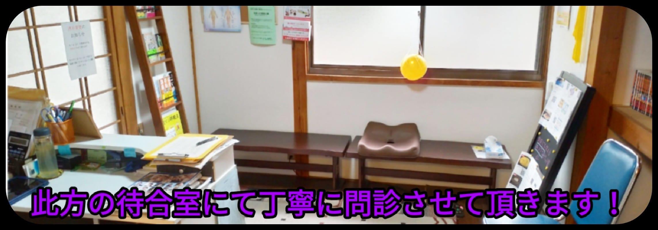 姿勢改善で日常を改善! 佐賀県江北町 藤崎接骨院